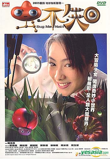 YESASIA: バグ・ミー・テンダー - 恋と友情の物語 - (虫不知) (香港 ...