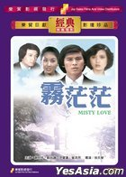 Misty Love (DVD) (Hong Kong Version)