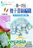 Di Yi Ci Wan Suo Zi Lei Si Bian Zhi