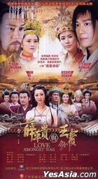 Love Amongst War (DVD) (End) (China Version)