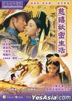 Lover of The Last Empress (1995) (DVD) (2020 Reprint) (Hong Kong Version)