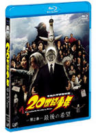 20th Century Boys - Chapter 2: The Last Hope (Blu-ray) (Japan Version)