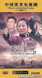 Daughter Of The Party (DVD) (End) (China Version)