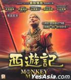 西遊記 (2007) (VCD) (香港版)