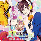 Drama CD 'Ikizukai Series' Idol Hen - Member Doshi no Nichijo Toiki - (Japan Version)
