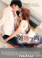 Friend's Older Sister (2016) (DVD) (Hong Kong Version)