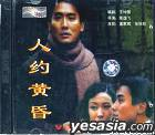 Ren Yue Huang Hun (VCD) (China Version)