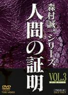 Ningen no Shomei (DVD) (Vol.3) (Japan Version)