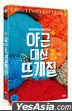 The Knitting Club (DVD) (韓國版)