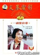 Wen Ge Dian Ying - Yi Fu Bao Xian Dai (DVD) (China Version)