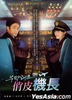 Yes, Captain (2012) (DVD) (Ep. 1-20) (End) (Multi-audio) (SBS TV Drama) (Taiwan Version)