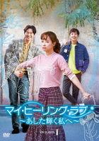 My Healing Love (DVD) (Box 1) (Japan Version)