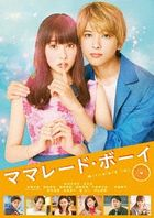 Marmalade Boy (2018) (DVD) (Normal Edition) (Japan Version)