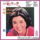 Hai Tian Yi Se Original Soundtrack (OST) (Hai Shan Reissue Version)