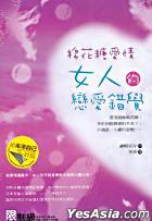 Mian Hua Tang Ai Qing : Nu Ren De Lian Ai Cuo Jue