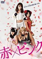 Girl's Blood (DVD) (Japan Version)
