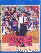 没女神探 (2014) (Blu-ray) (香港版)