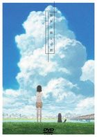 She and Her Cat - Everything Flows - (DVD) (Complete Edition) (English Subtitled) (Japan Version)
