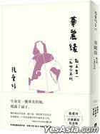Hua Li Yuan [ Zhang Ai Ling Bai Sui Dan Chen Ji Nian Ban ] : San Wen Ji Yi 1940 Nian Dai