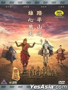 The Monkey King 2 (2016) (DVD) (Malaysia Version)