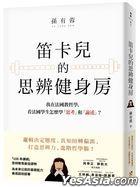 Di Qia Er De Si Bian Jian Shen Fang : Wo Zai Fa Guo Jiao Zhe Xue , Kan Fa Guo Xue Sheng Zen Mo Xue [ Si Kao ] He [ Lun Shu ] ?