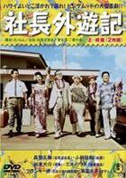 Shacho Gaiyuki - Sei, Zokuhen (DVD) (Japan Version)