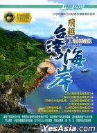 Taiwan Coastal (DVD) (Ep. 1-20) (Taiwan Version)