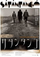 Satantango  (Blu-ray)(Japan Version)