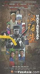 Han Yang Zao (DVD) (End) (China Version)