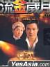 流金岁月 I DVD (1-23集) (待续)