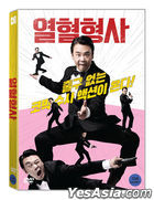 Hot Blooded Detective (DVD) (Korea Version)