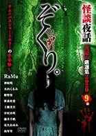Zokuri. Kaidan Yawa Manatsu no Gensen Shu 2020  (DVD)(日本版)