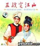 三戰定江山 (VCD) (中國版)