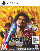 Ryu ga Gotoku 7 Hikari to Yami no Yukue International (Asian Chinese Version)