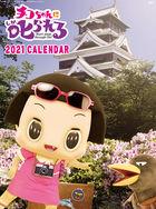 Don't sleep through life! 2021 Desktop Calendar (Japan Version)