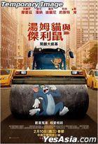 Tom And Jerry (2021) (Blu-ray) (Taiwan Version)