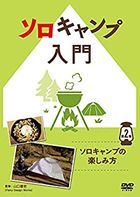 Solo Camp Nyuumon (DVD)(Japan Version)