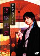 Araki Hirofumi - Ooku Ukie Hiren Making (Making Of) (DVD) (Japan Version)