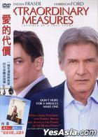 Extraordinary Measures (DVD) (Taiwan Version)