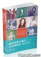 Wo De Xiang Gang Xiao Lu Xing— Zai Zhe Li Yu Jian De Ba Wei Ri Ben Ren