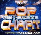 Pop Chart 2015 (CD + DVD)