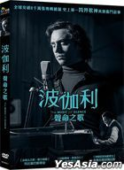 The Music of Silence (2017) (DVD) (Taiwan Version)