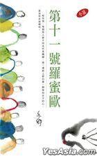 Yi Shu Series 315  -  Di Shi Yi Hao Luo Mi Ou