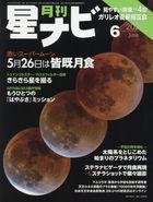 Monthly Hoshi Navi 13481-06 2021