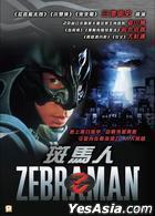 Zebraman (2004) (VCD) (Hong Kong Version)