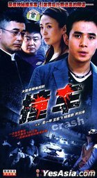 Crash (H-DVD) (End) (China Version)