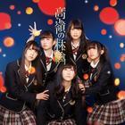 Takane no Ringo [Type C](SINGLE+DVD) (Japan Version)