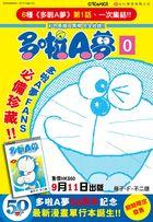 Doraemon (Vol.0)
