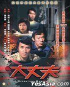 大丈夫 (1977) (DVD) (1-8集) (完) (数码修复) (ATV剧集) (香港版)