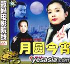 數碼電影院線 月圓今宵 (VCD) (中國版)